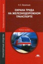 Охрана труда на железнодорожном транспорте (1-е изд.) учебник