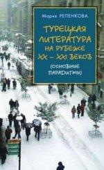 Турецкая литература на рубеже ХХ-ХХI веков: основные парадигмы. М.М. Репенкова