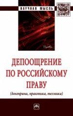 Депоощрение по российскому праву (доктрина, практика, техника)