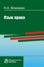 Язык права: Монография Н.А. Власенко