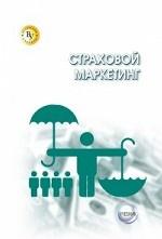 Страховой маркетинг. Учебник