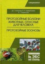 Протозойные болезни животных, опасные для человека (протозойные зоонозы). Уч. Пособие