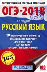 ОГЭ-18 Русский язык [10 тренир.экз.вар.]