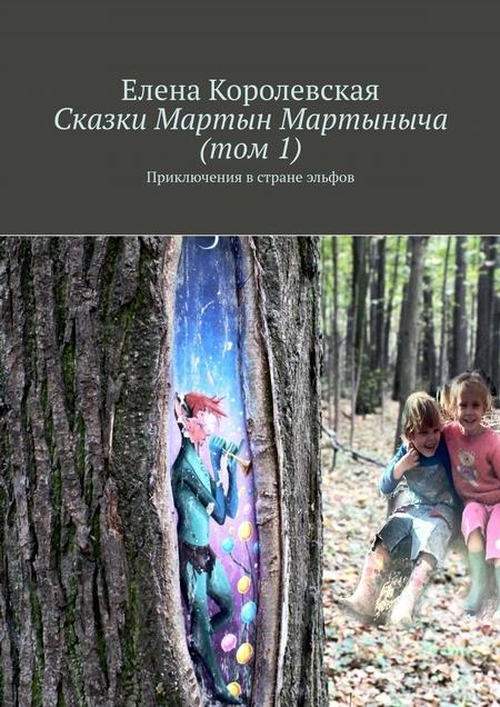 Сказки Мартын Мартыныча (том1). Приключения в стране эльфов
