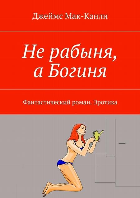 elektronniy-eroticheskiy-roman