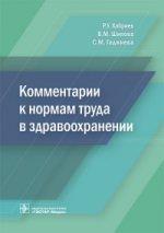 Хабриев Р.У.. Комментарии к нормам труда в здравоохранении 150x213