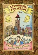 Летописцы-гусляры. Сборник из четырёх сказок встихотворной форме