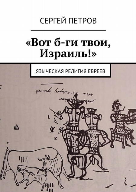 Еврейская астрология книга скачать