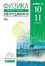 Физика. Электродинамика 10-11кл [Уч]уг.ур. Верт.ФП
