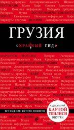 Грузия. 2-е изд. испр. и доп