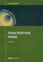 Транспортное право: Учебник.  8-е изд., доп. и перераб