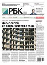 Ежедневная Деловая Газета Рбк 128-2017