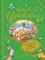 К.И. Чуковский. Большая книга сказок К. Чуковский