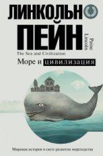 Море и цивилизация. Мировая история в свете