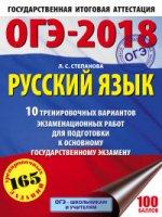 ОГЭ-18 Русский язык [10 трен.вар.экз.раб.]