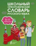 Школьный орфографический словарь русского яз