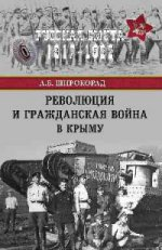 Революция и Гражданская война в Крыму