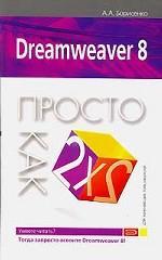Dreamweaver 8. Просто как дважды два