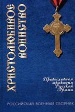 Христолюбивое воинство. Православная традиция Русской Армии. Издание 2-е