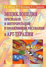 Энциклопедия признаков и интерпретаций в проективном рисовании и АРТ-терапии