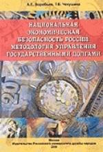 Национальная экономическая безопасность России: методология управления государственными долгами