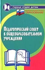 Педагогический совет в общеобразовательном учреждении