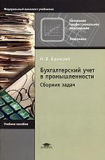 Бухгалтерский учет в промышленности. Сборник задач
