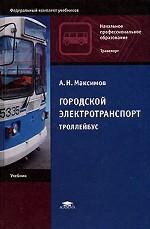 Городской электротранспорт. Троллейбус
