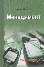 Менеджмент: основные понятия, виды, функции