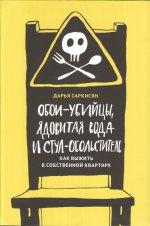 Саркисян Дарья Владимировна. Обои-убийцы, ядовитая вода и стул-обольститель. Как выжить в собственной квартире 150x226