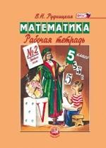 Математика 5кл [Раб. тетр. №2] Рудницкая