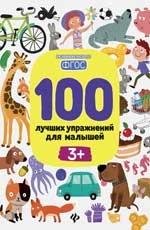 В. Н. Рудницкая. 100 лучших упражнений для малышей: 3+