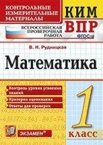 ВПР КИМ Математика 1кл