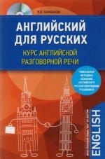 Английский для русских. Курс английской разговорной речи (+CD)
