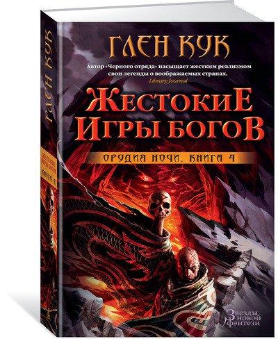 Орудия Ночи. Жестокие игры богов. Книга 4