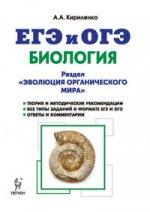 ЕГЭ Биология [Тренир.задания] Эвол.орг.мира Изд.5