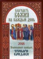2018 Календарь Благодать Божия на каждый день