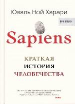 Sapiens. Краткая история человечества (мяг)