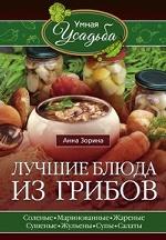 Лучшие блюда из грибов