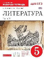 Литература 5кл [Р/т+ЕГЭ ч2] Вертикаль ( Вера Николаевна Шацких  )