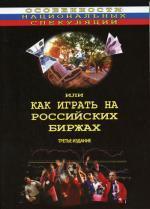 Особенности национальных спекуляций или как играть на российских биржах. 3-е издание