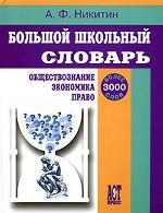Большой школьный словарь. Обществознание, экономика, право