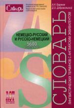 Немецко-русский и русско-немецкий словарь лингвистических терминов с английскими эквивалентами. 2-е издание, исправленное и дополненное