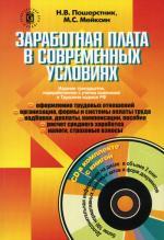 Заработная плата в современных условиях. 13-е изд (+CD). Н.В. Пошерстник, М.С. Мейксин