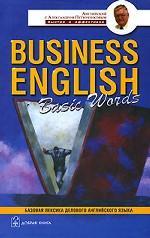 А.Я. Петроченков. Business English: Basic Words = Англо-русский учебный словарь базовой лексики делового английского языка