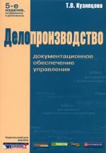 Делопроизводство (документационное обеспечение управления). 5-е изд., испр. и доп. Кузнецова Т.В