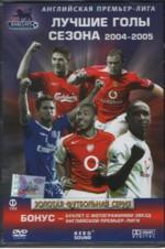 Английская премьер лига. Лучшие голы сезона 2004-2005