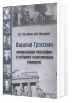 Василий Гроссман: литературная биография 2-я часть
