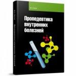 Пропедевтика внутренних болезней: Учебное пособие