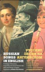 Русские песни на английском. Антология русских романсов, песен о Великой Отечественной войне